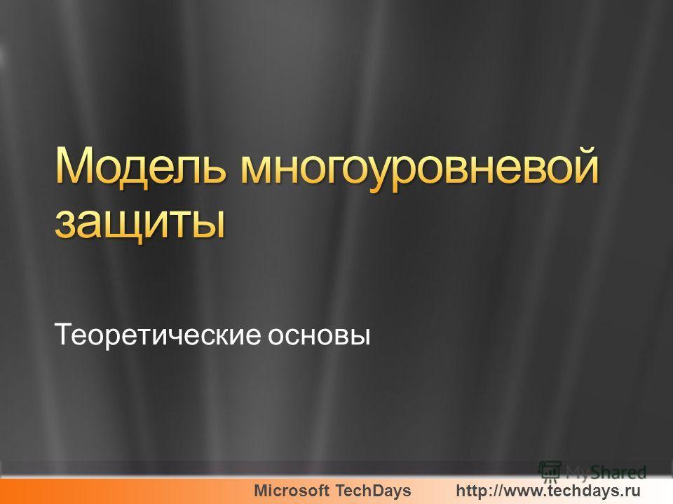 Microsoft TechDayshttp://www.techdays.ru Теоретические основы