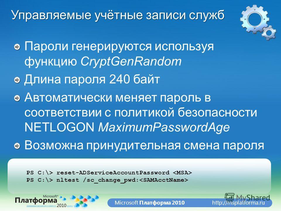 http://msplatforma.ruMicrosoft Платформа 2010 Управляемые учётные записи служб Пароли генерируются используя функцию CryptGenRandom Длина пароля 240 байт Автоматически меняет пароль в соответствии с политикой безопасности NETLOGON MaximumPasswordAge