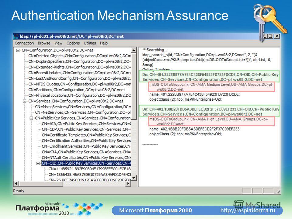 http://msplatforma.ruMicrosoft Платформа 2010 Authentication Mechanism Assurance Требуется уровень леса Windows Server 2008 R2 Требует использование Kerberos Требования к используемым группам безопасности Не должны содержать членов Только универсальн
