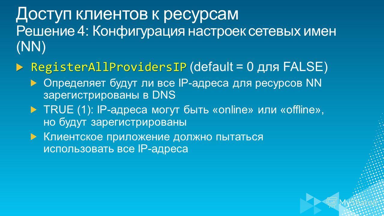 Доступ клиентов к ресурсам Решение 4: Конфигурация настроек сетевых имен (NN)