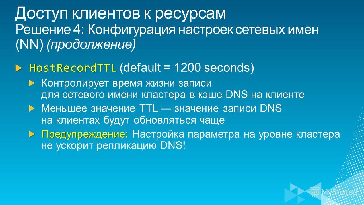 Доступ клиентов к ресурсам Решение 4: Конфигурация настроек сетевых имен (NN) (продолжение)