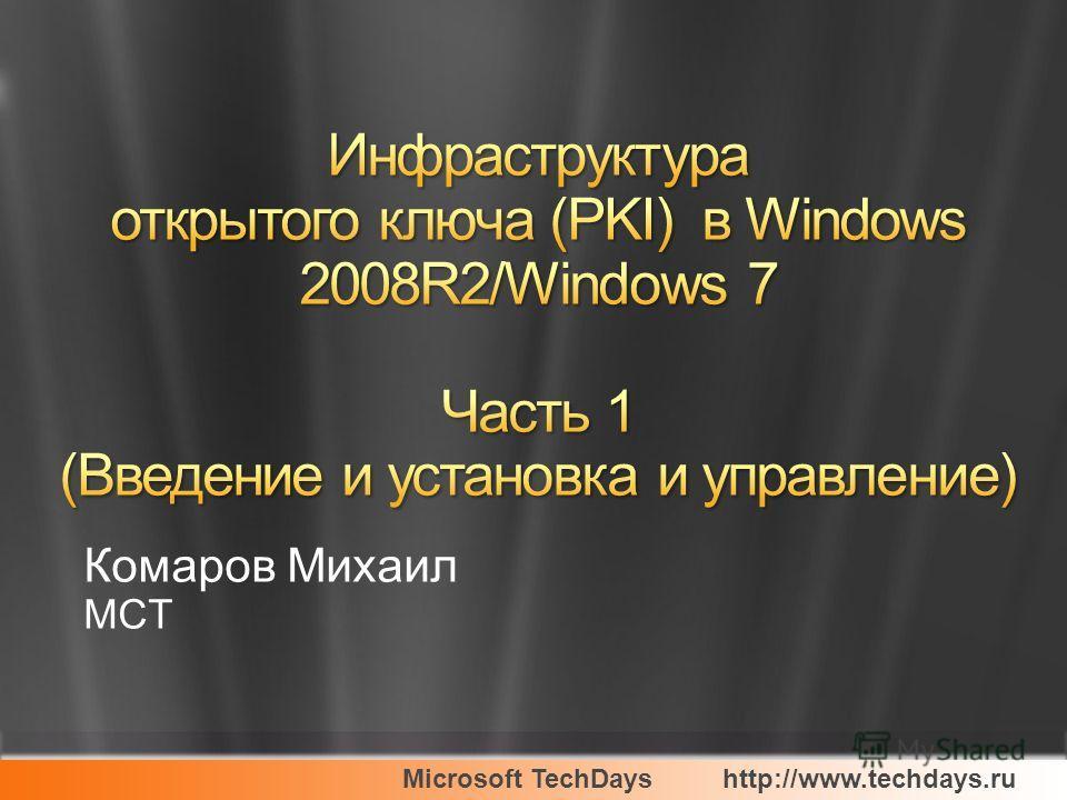 Microsoft TechDayshttp://www.techdays.ru Комаров Михаил MCT