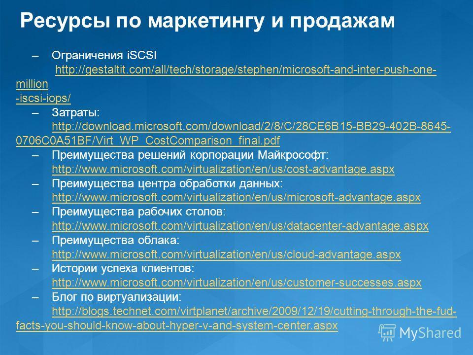 Ресурсы по маркетингу и продажам – Ограничения iSCSI http://gestaltit.com/all/tech/storage/stephen/microsoft-and-inter-push-one- millionhttp://gestaltit.com/all/tech/storage/stephen/microsoft-and-inter-push-one- million -iscsi-iops/ – Затраты: http:/