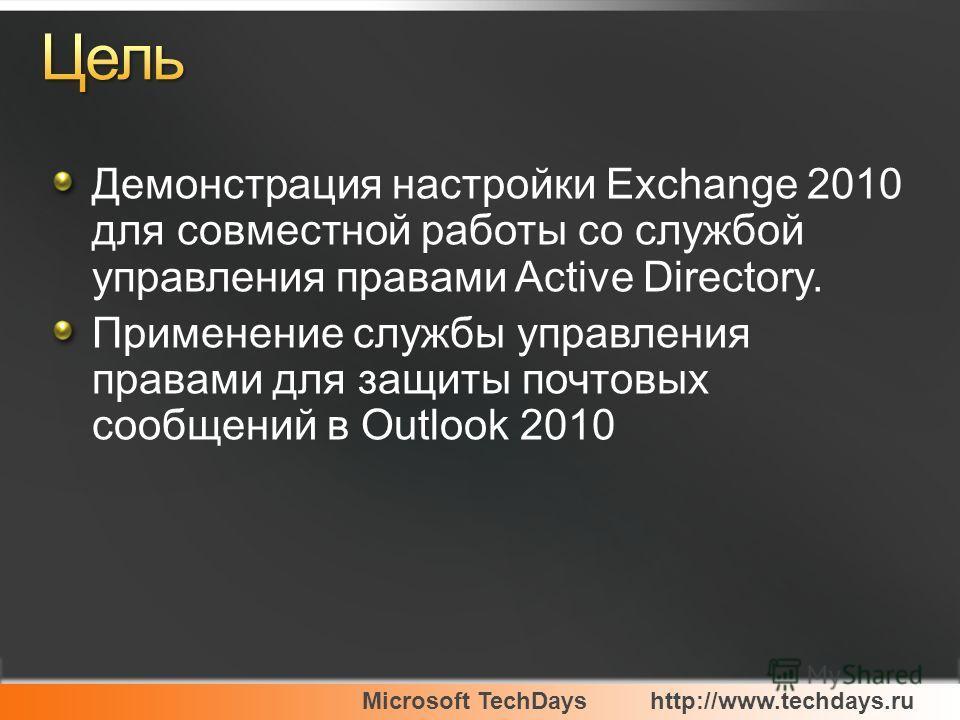 Microsoft TechDayshttp://www.techdays.ru Демонстрация настройки Exchange 2010 для совместной работы со службой управления правами Active Directory. Применение службы управления правами для защиты почтовых сообщений в Outlook 2010