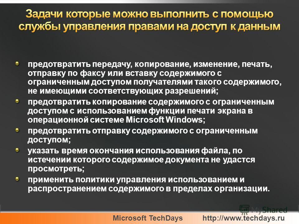 Microsoft TechDayshttp://www.techdays.ru предотвратить передачу, копирование, изменение, печать, отправку по факсу или вставку содержимого с ограниченным доступом получателями такого содержимого, не имеющими соответствующих разрешений; предотвратить