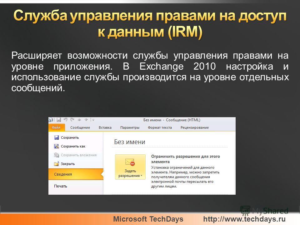 Microsoft TechDayshttp://www.techdays.ru Расширяет возможности службы управления правами на уровне приложения. В Exchange 2010 настройка и использование службы производится на уровне отдельных сообщений.