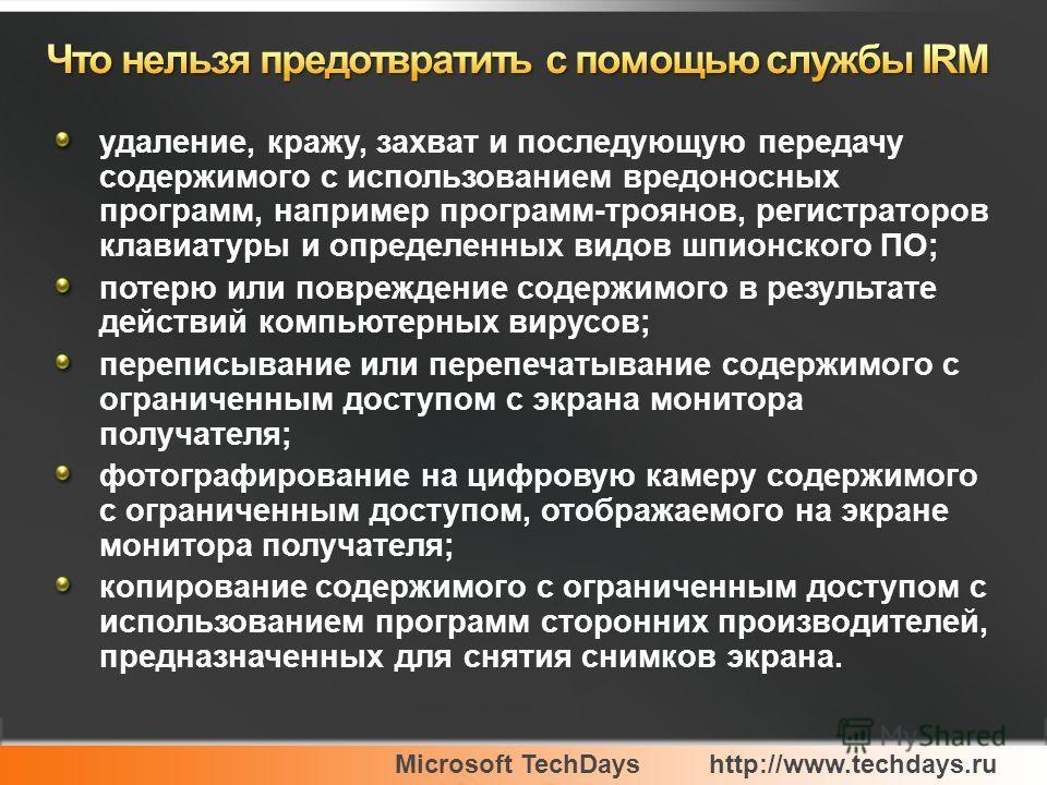 Microsoft TechDayshttp://www.techdays.ru удаление, кражу, захват и последующую передачу содержимого с использованием вредоносных программ, например программ-троянов, регистраторов клавиатуры и определенных видов шпионского ПО; потерю или повреждение