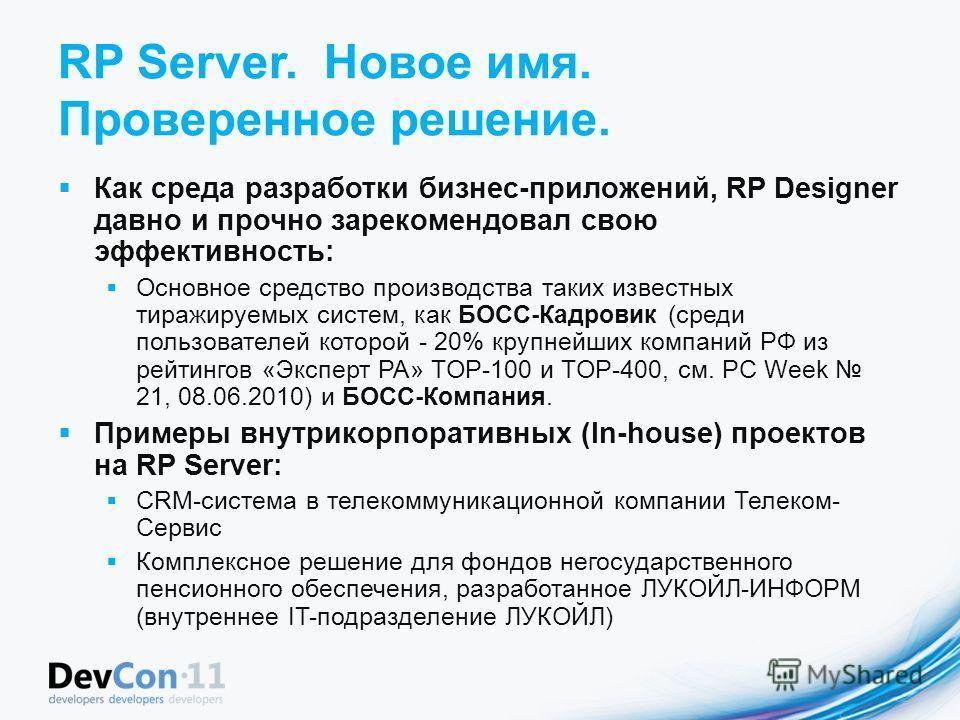 RP Server. Новое имя. Проверенное решение. Как среда разработки бизнес-приложений, RP Designer давно и прочно зарекомендовал свою эффективность: Основное средство производства таких известных тиражируемых систем, как БОСС-Кадровик (среди пользователе