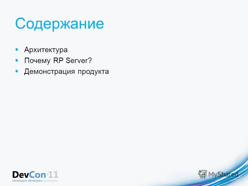 Содержание Архитектура Почему RP Server? Демонстрация продукта