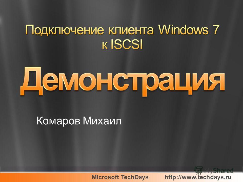 Microsoft TechDayshttp://www.techdays.ru Комаров Михаил