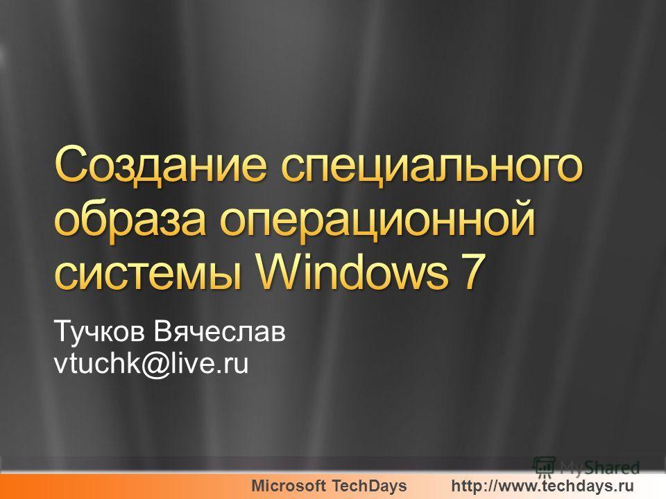 Microsoft TechDayshttp://www.techdays.ru Тучков Вячеслав vtuchk@live.ru