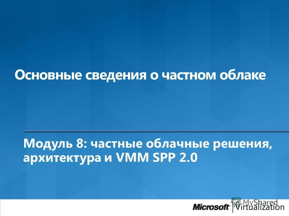 Модуль 8: частные облачные решения, архитектура и VMM SPP 2.0