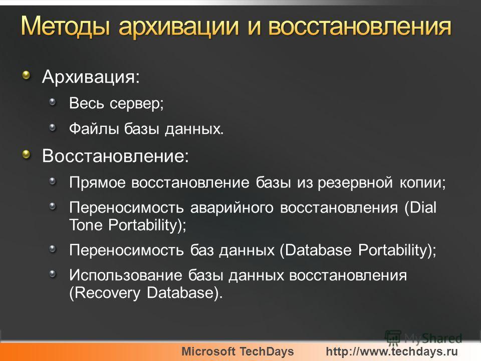 Microsoft TechDayshttp://www.techdays.ru Архивация: Весь сервер; Файлы базы данных. Восстановление: Прямое восстановление базы из резервной копии; Переносимость аварийного восстановления (Dial Tone Portability); Переносимость баз данных (Database Por