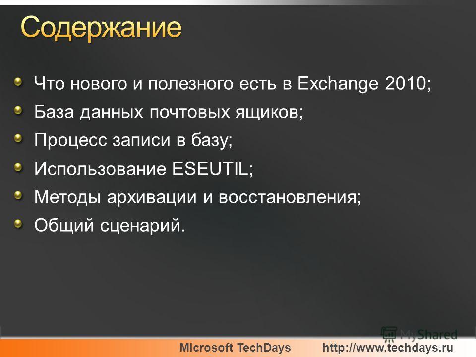 Microsoft TechDayshttp://www.techdays.ru Что нового и полезного есть в Exchange 2010; База данных почтовых ящиков; Процесс записи в базу; Использование ESEUTIL; Методы архивации и восстановления; Общий сценарий.