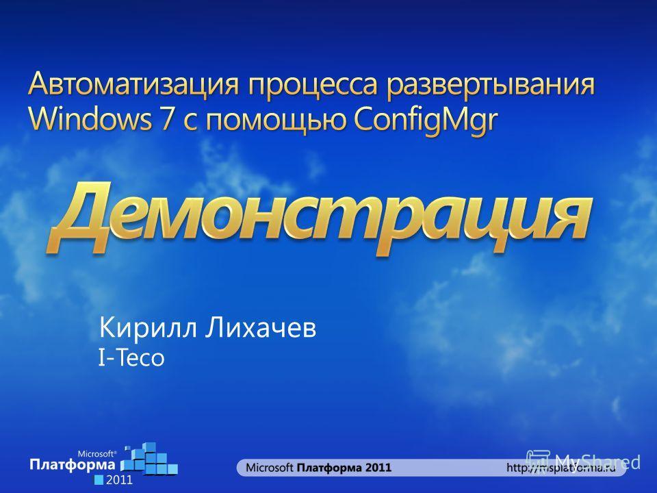 Кирилл Лихачев I-Teco