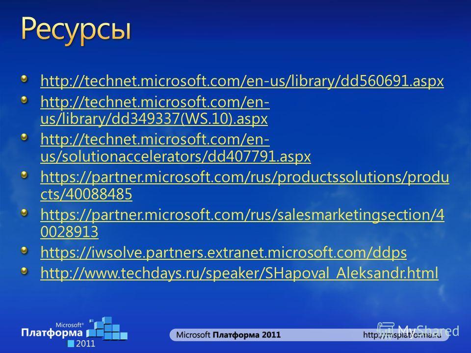 http://technet.microsoft.com/en-us/library/dd560691.aspx http://technet.microsoft.com/en- us/library/dd349337(WS.10).aspx http://technet.microsoft.com/en- us/solutionaccelerators/dd407791.aspx https://partner.microsoft.com/rus/productssolutions/produ