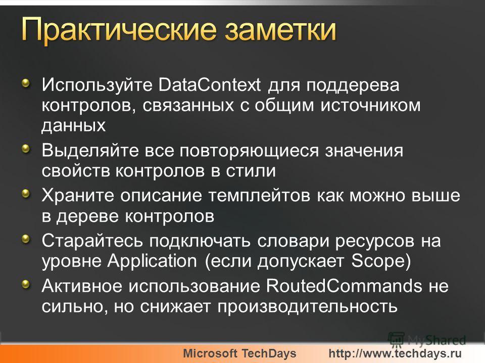 Microsoft TechDayshttp://www.techdays.ru Используйте DataContext для поддерева контролов, связанных с общим источником данных Выделяйте все повторяющиеся значения свойств контролов в стили Храните описание темплейтов как можно выше в дереве контролов