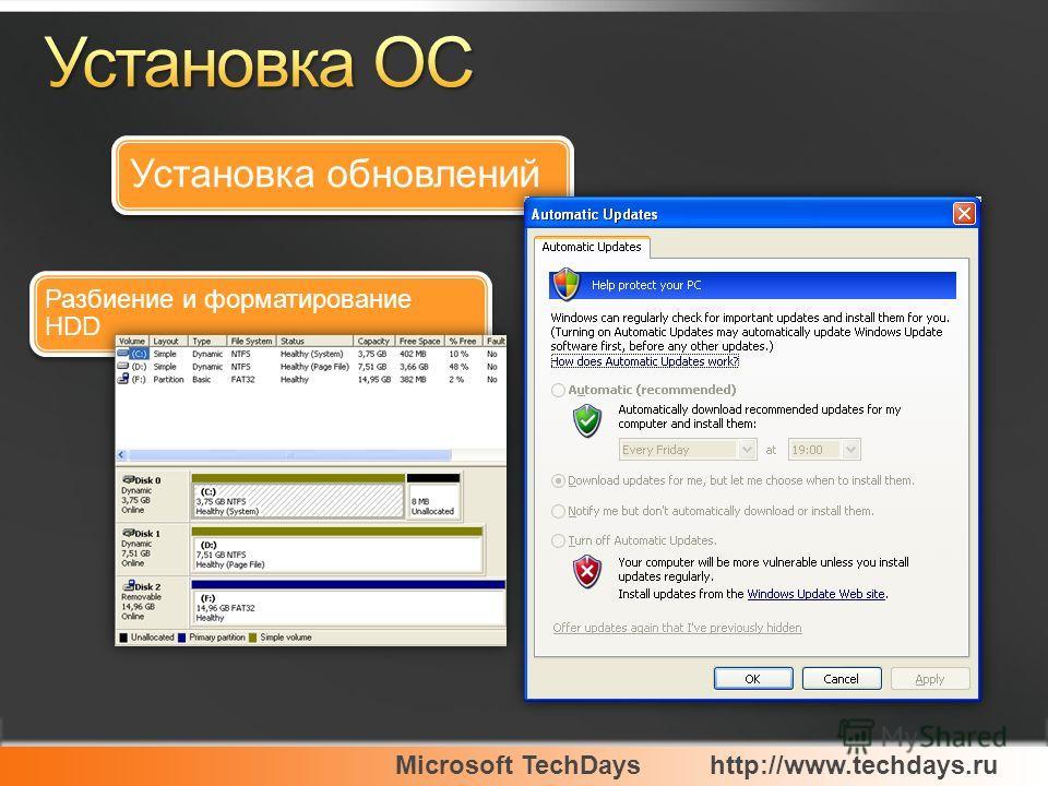 Microsoft TechDayshttp://www.techdays.ru Установка обновлений Разбиение и форматирование HDD
