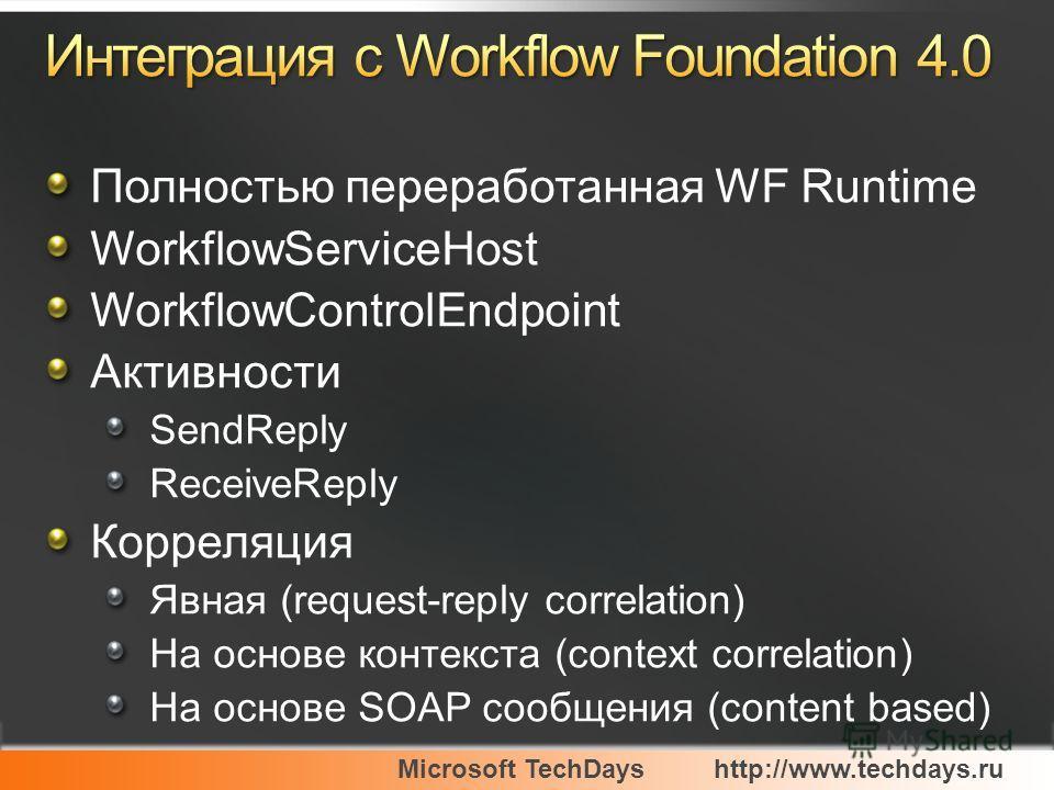 Microsoft TechDayshttp://www.techdays.ru Полностью переработанная WF Runtime WorkflowServiceHost WorkflowControlEndpoint Активности SendReply ReceiveReply Корреляция Явная (request-reply correlation) На основе контекста (context correlation) На основ