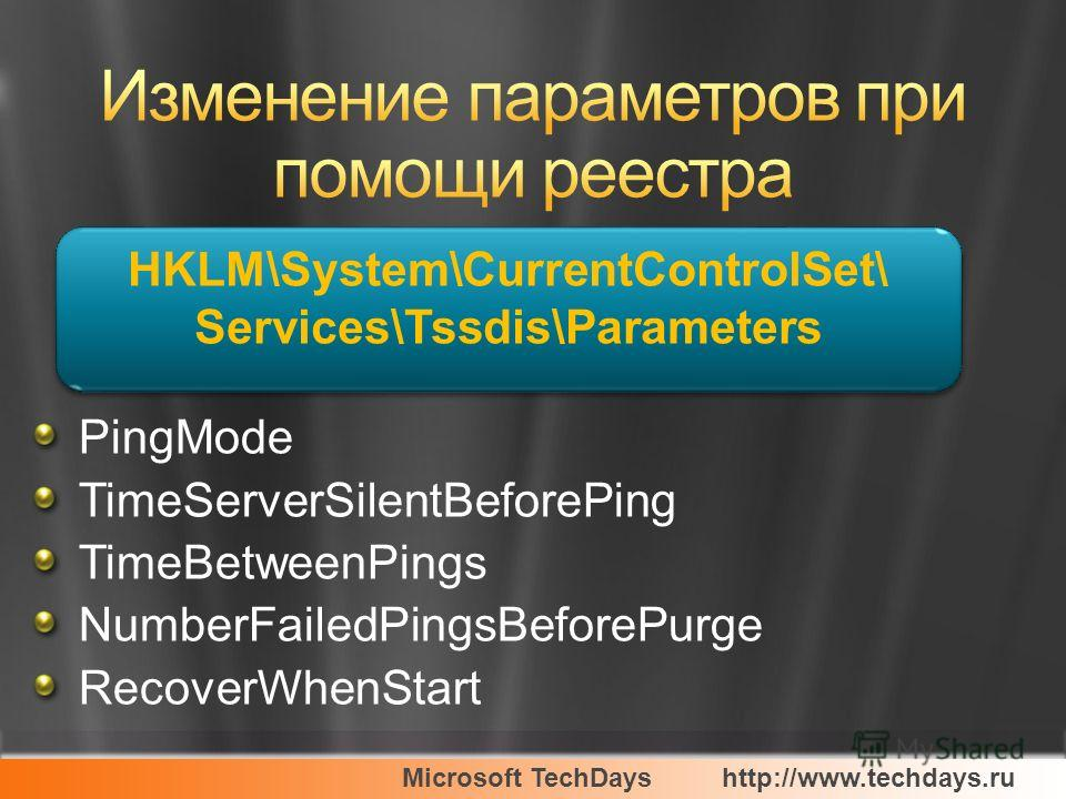 Microsoft TechDayshttp://www.techdays.ru PingMode TimeServerSilentBeforePing TimeBetweenPings NumberFailedPingsBeforePurge RecoverWhenStart HKLM\System\CurrentControlSet\ Services\Tssdis\Parameters HKLM\System\CurrentControlSet\ Services\Tssdis\Param