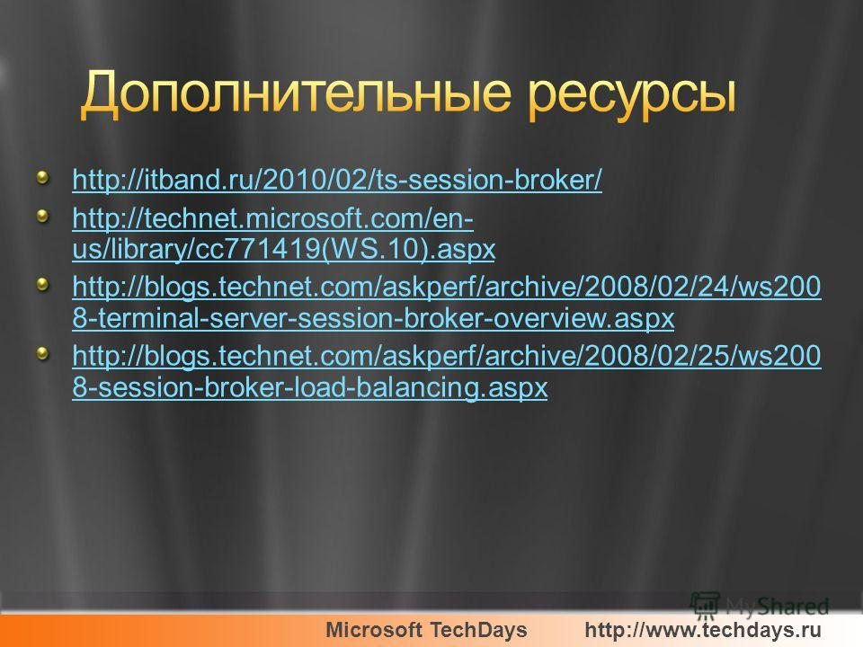 Microsoft TechDayshttp://www.techdays.ru http://itband.ru/2010/02/ts-session-broker/ http://technet.microsoft.com/en- us/library/cc771419(WS.10).aspx http://blogs.technet.com/askperf/archive/2008/02/24/ws200 8-terminal-server-session-broker-overview.