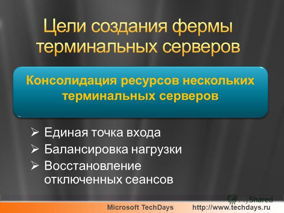 Microsoft TechDayshttp://www.techdays.ru Единая точка входа Балансировка нагрузки Восстановление отключенных сеансов Консолидация ресурсов нескольких терминальных серверов