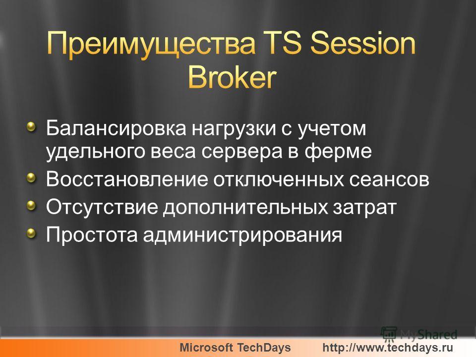 Microsoft TechDayshttp://www.techdays.ru Балансировка нагрузки с учетом удельного веса сервера в ферме Восстановление отключенных сеансов Отсутствие дополнительных затрат Простота администрирования