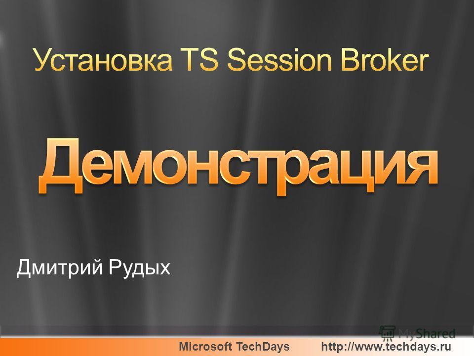 Microsoft TechDayshttp://www.techdays.ru Дмитрий Рудых