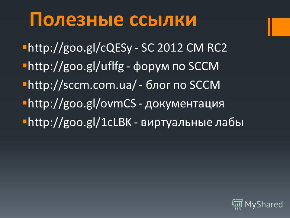 Полезные ссылки http://goo.gl/cQESy - SC 2012 CM RC2 http://goo.gl/uflfg - форум по SCCM http://sccm.com.ua/ - блог по SCCM http://goo.gl/ovmCS - документация http://goo.gl/1cLBK - виртуальные лабы