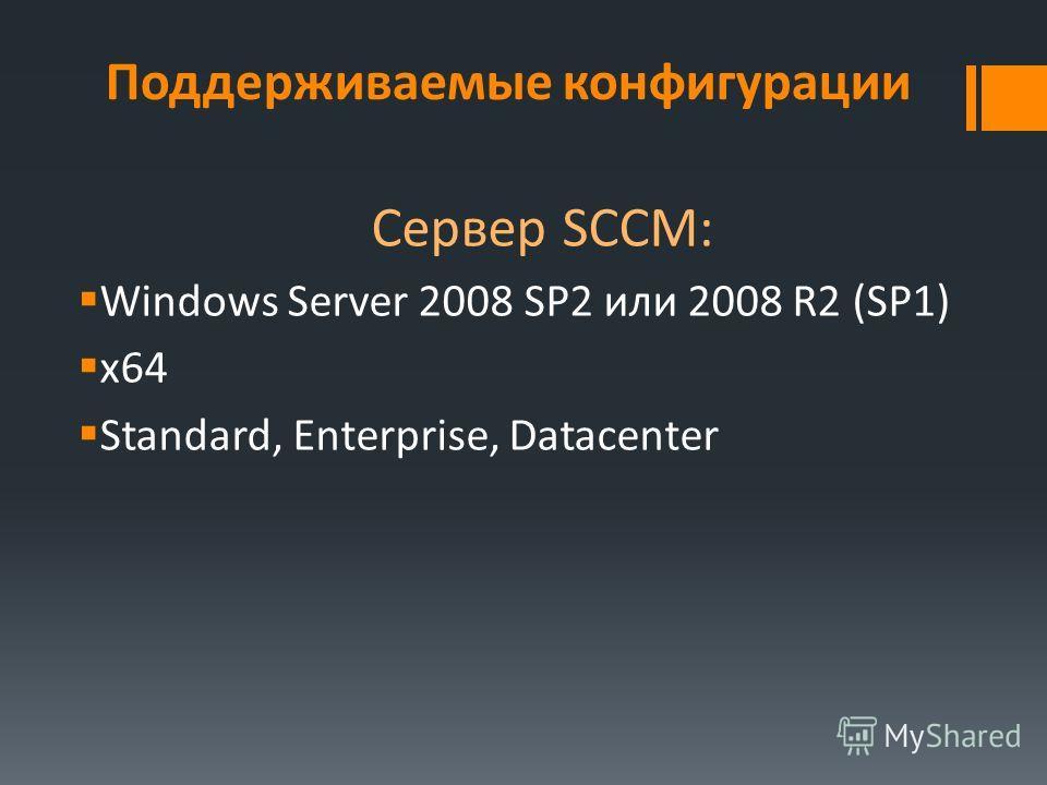 Поддерживаемые конфигурации Сервер SCCM: Windows Server 2008 SP2 или 2008 R2 (SP1) x64 Standard, Enterprise, Datacenter