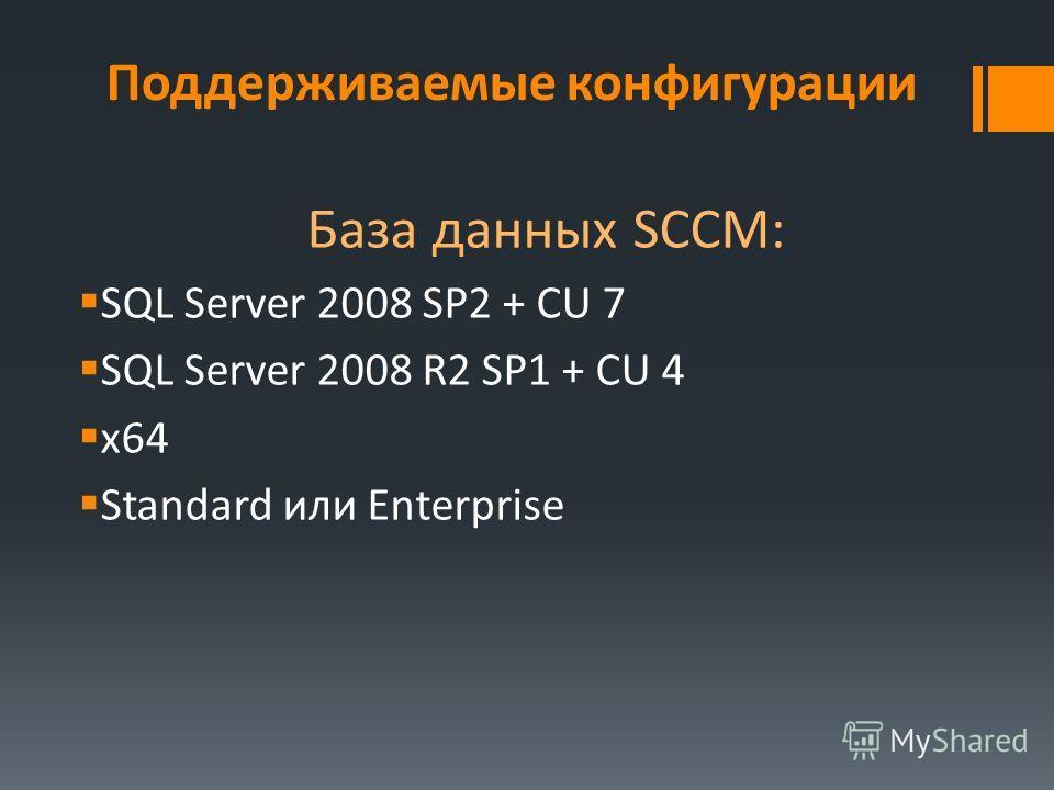 Поддерживаемые конфигурации База данных SCCM: SQL Server 2008 SP2 + CU 7 SQL Server 2008 R2 SP1 + CU 4 x64 Standard или Enterprise