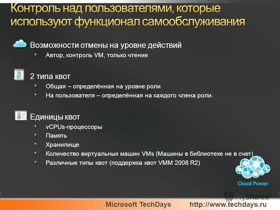 Microsoft TechDayshttp://www.techdays.ru Возможности отмены на уровне действий Автор, контроль VM, только чтение 2 типа квот Общая – определённая на уровне роли На пользователя – определённая на каждого члена роли. Единицы квот vCPUs-процессоры Памят