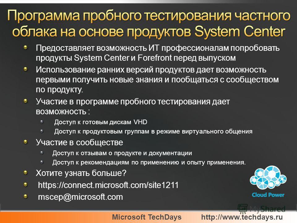 Предоставляет возможность ИТ профессионалам попробовать продукты System Center и Forefront перед выпуском Использование ранних версий продуктов дает возможность первыми получить новые знания и пообщаться с сообществом по продукту. Участие в программе