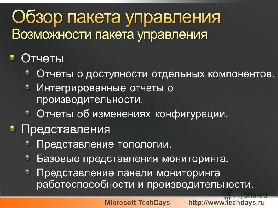 Microsoft TechDayshttp://www.techdays.ru Отчеты Отчеты о доступности отдельных компонентов. Интегрированные отчеты о производительности. Отчеты об изменениях конфигурации. Представления Представление топологии. Базовые представления мониторинга. Пред