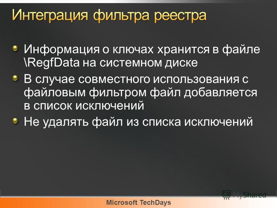 Microsoft TechDays Информация о ключах хранится в файле \RegfData на системном диске В случае совместного использования с файловым фильтром файл добавляется в список исключений Не удалять файл из списка исключений