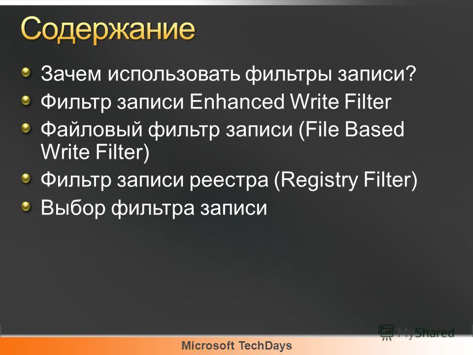 Microsoft TechDays Зачем использовать фильтры записи? Фильтр записи Enhanced Write Filter Файловый фильтр записи (File Based Write Filter) Фильтр записи реестра (Registry Filter) Выбор фильтра записи