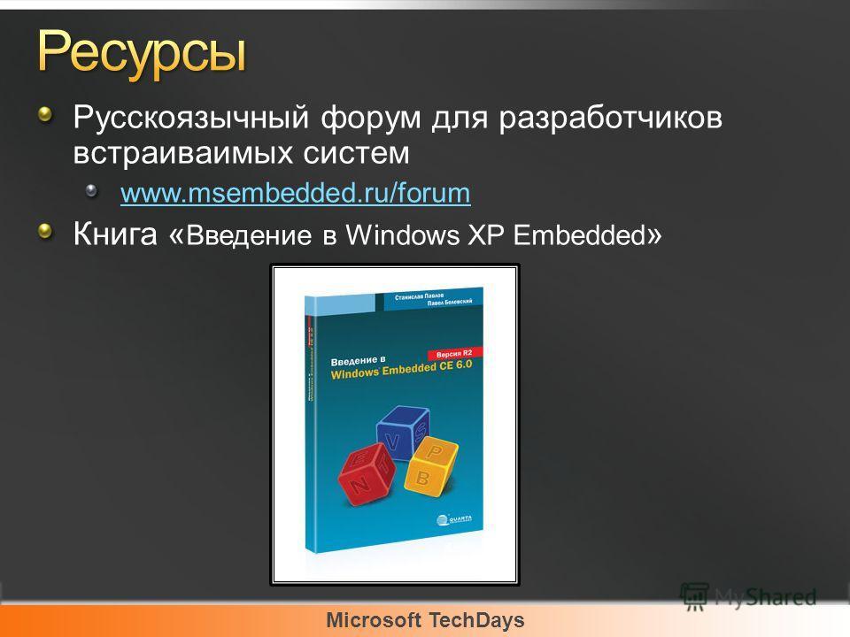 Microsoft TechDays Русcкоязычный форум для разработчиков встраиваимых систем www.msembedded.ru/forum Книга « Введение в Windows XP Embedded »