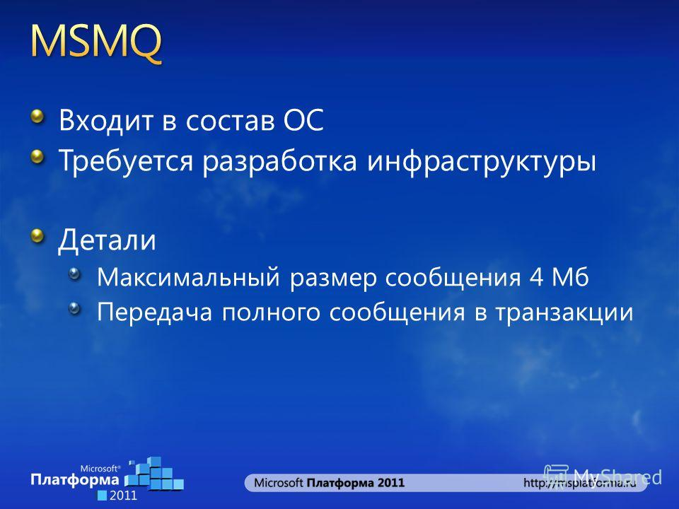 Входит в состав ОС Требуется разработка инфраструктуры Детали Максимальный размер сообщения 4 Mб Передача полного сообщения в транзакции