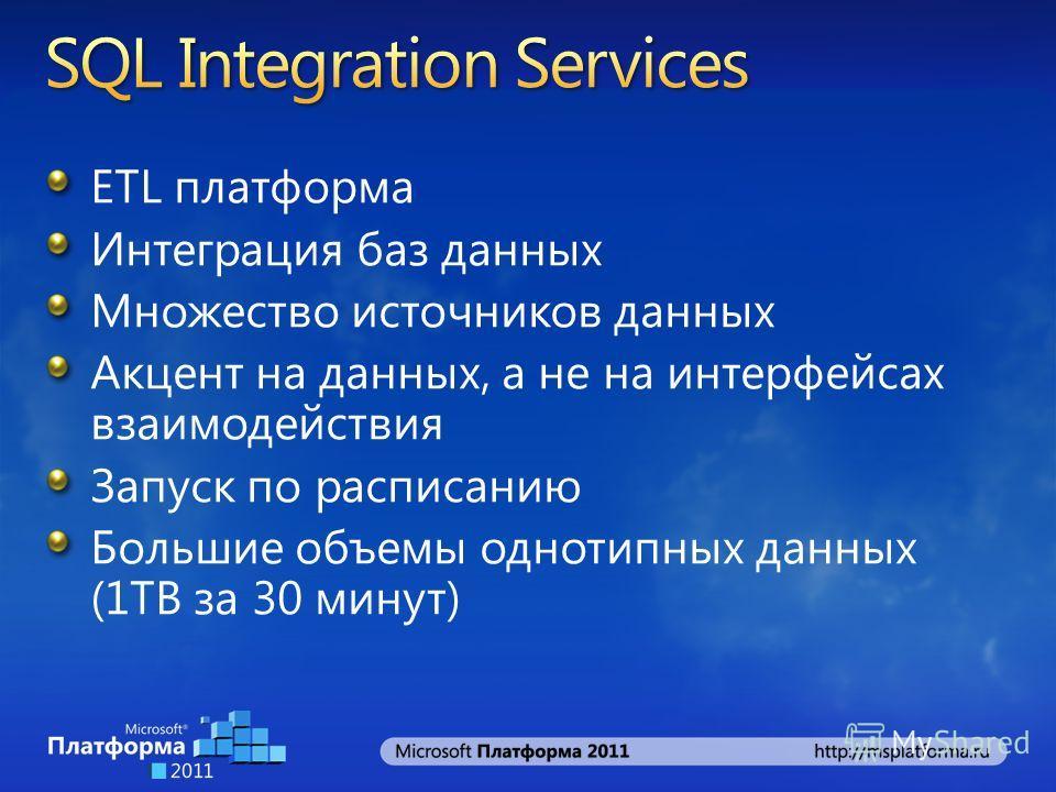 ETL платформа Интеграция баз данных Множество источников данных Акцент на данных, а не на интерфейсах взаимодействия Запуск по расписанию Большие объемы однотипных данных (1TB за 30 минут)