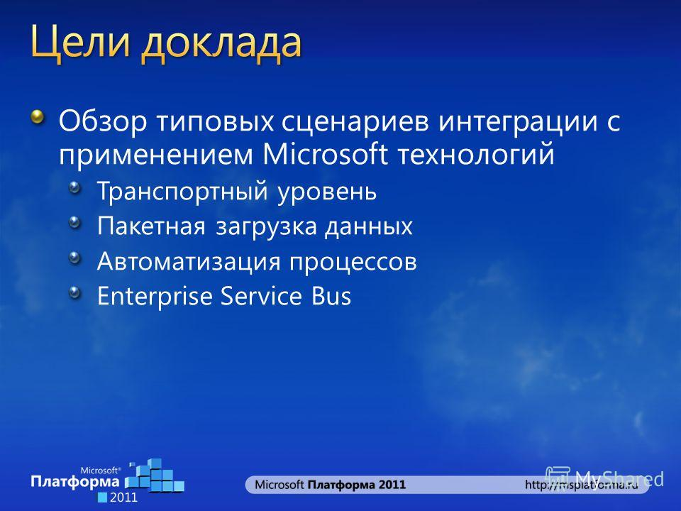Обзор типовых сценариев интеграции с применением Microsoft технологий Транспортный уровень Пакетная загрузка данных Автоматизация процессов Enterprise Service Bus