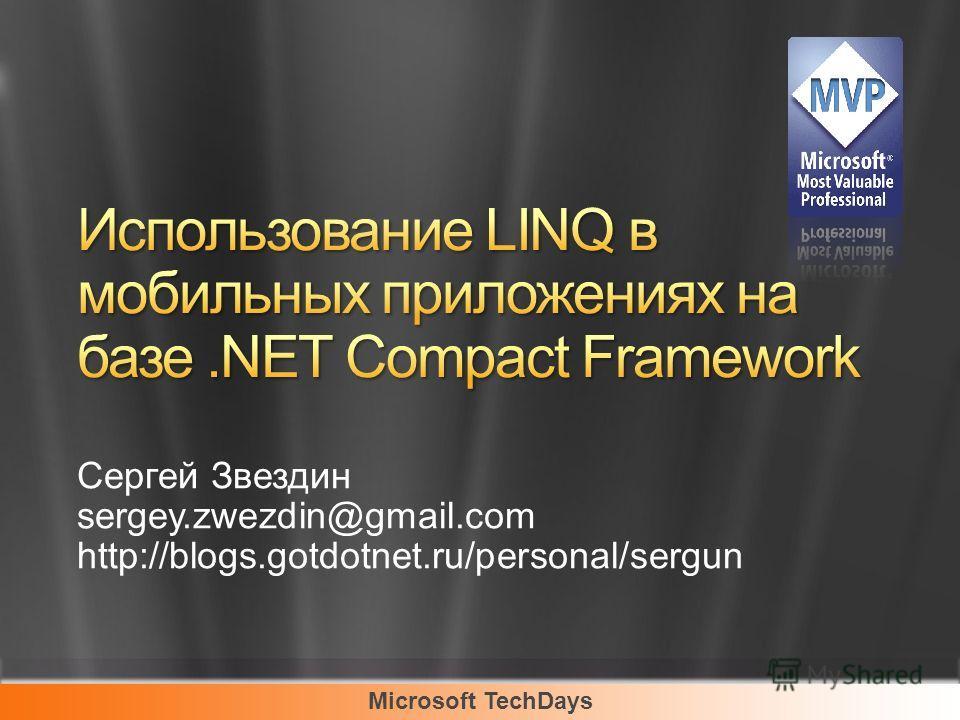 Microsoft TechDays Сергей Звездин sergey.zwezdin@gmail.com http://blogs.gotdotnet.ru/personal/sergun