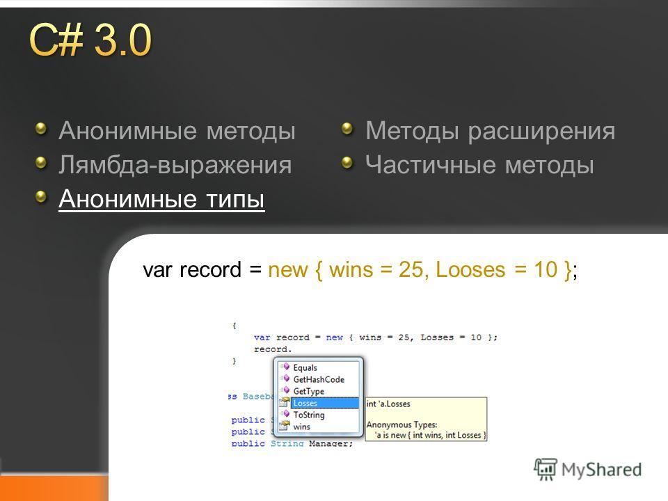 Microsoft TechDays Анонимные методы Лямбда-выражения Анонимные типы Методы расширения Частичные методы var record = new { wins = 25, Looses = 10 };