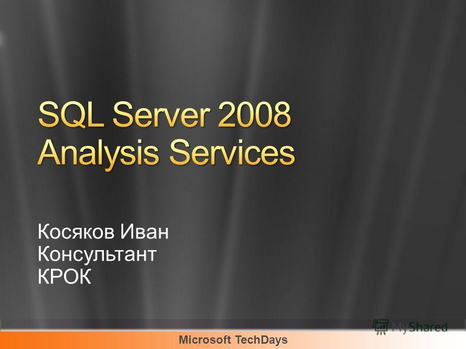 Microsoft TechDays Косяков Иван Консультант КРОК