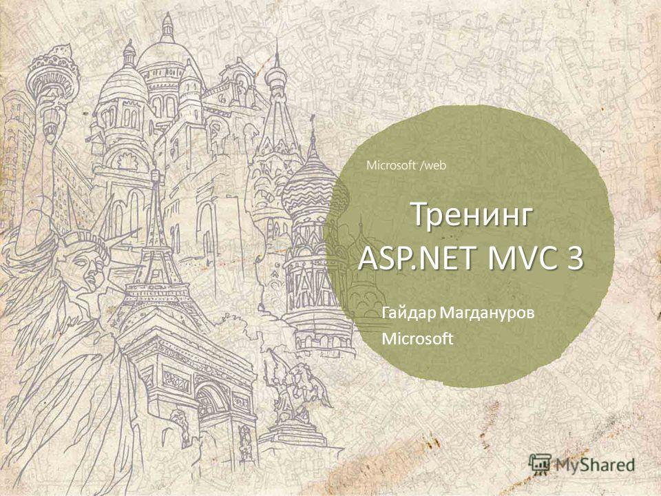Тренинг ASP.NET MVC 3 Гайдар Магдануров Microsoft