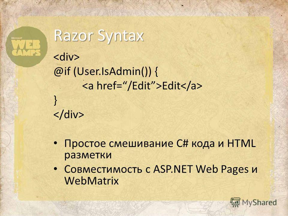 @if (User.IsAdmin()) { Edit } Простое смешивание C# кода и HTML разметки Совместимость с ASP.NET Web Pages и WebMatrix Razor Syntax