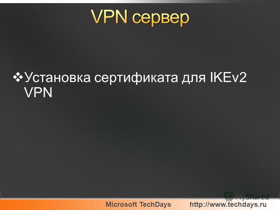Microsoft TechDayshttp://www.techdays.ru Установка сертификата для IKEv2 VPN
