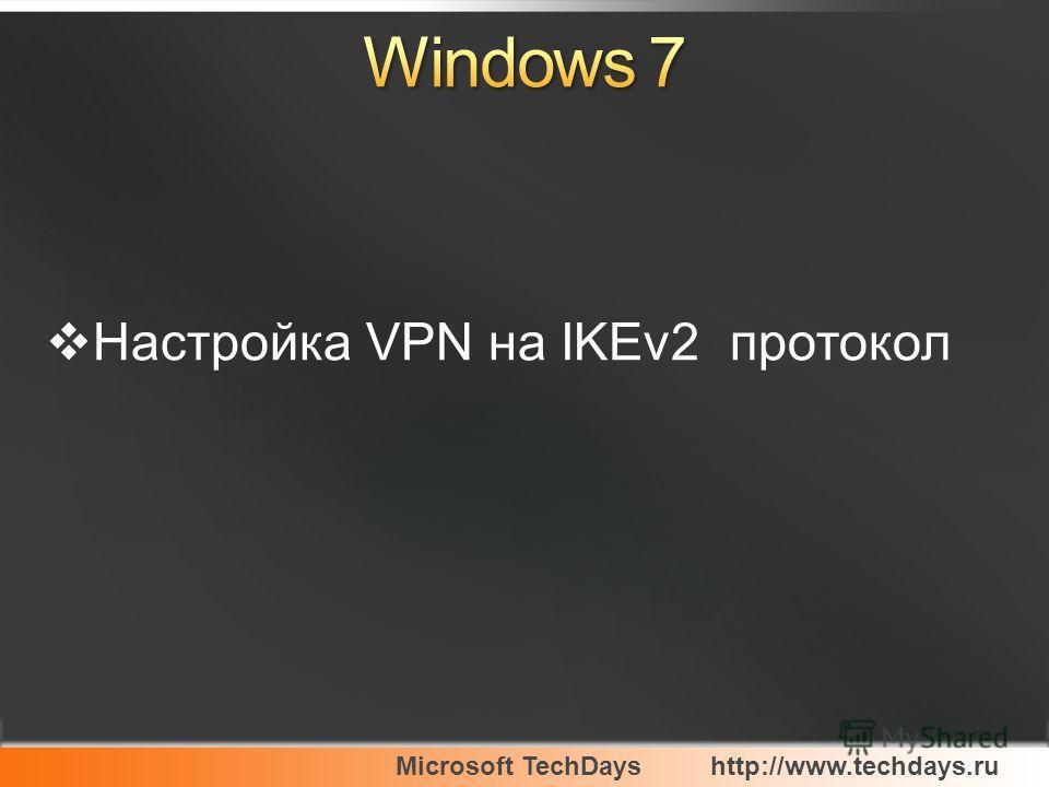 Microsoft TechDayshttp://www.techdays.ru Настройка VPN на IKEv2 протокол