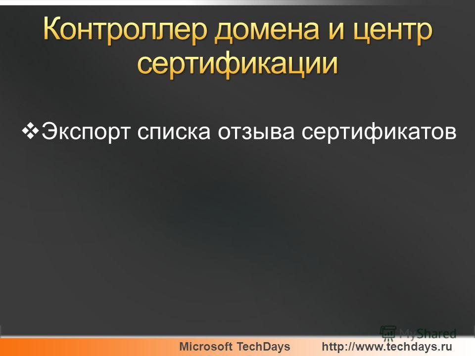 Microsoft TechDayshttp://www.techdays.ru Экспорт списка отзыва сертификатов