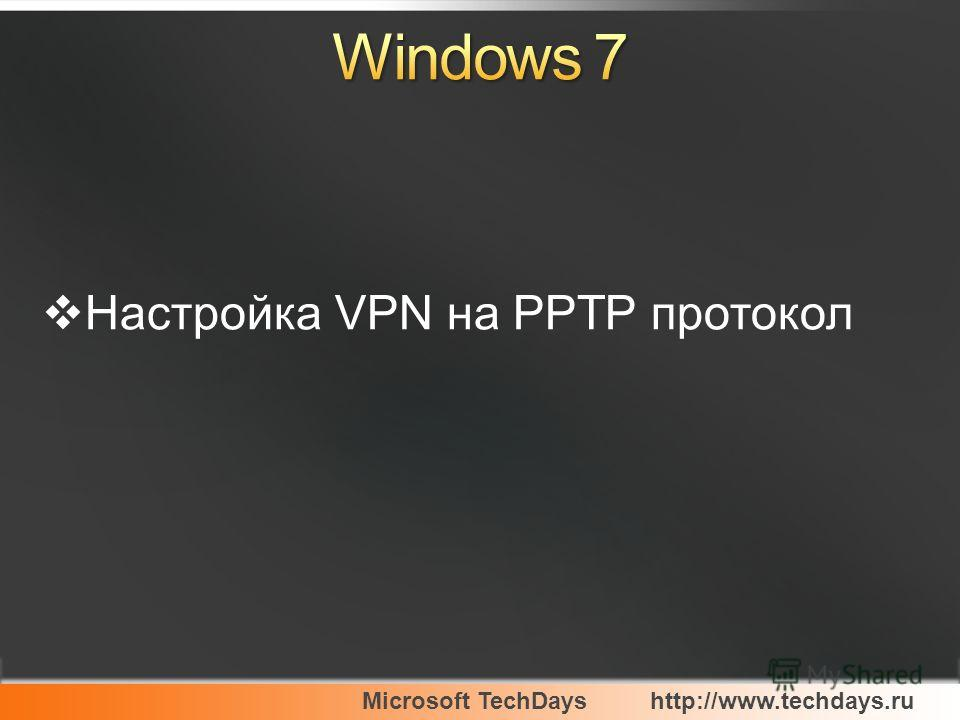 Microsoft TechDayshttp://www.techdays.ru Настройка VPN на PPTP протокол