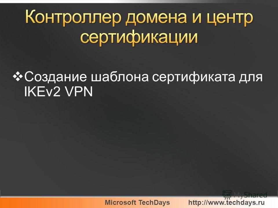 Microsoft TechDayshttp://www.techdays.ru Создание шаблона сертификата для IKEv2 VPN